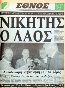 ekloges-1981-570-706x960