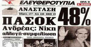 eleftherotypia-ekloges-81