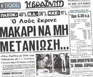 vradyni-ekloges-1981