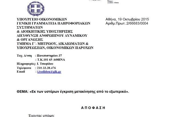 apofasi1