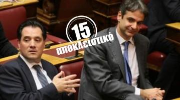 georgiadis-mitsotakis3