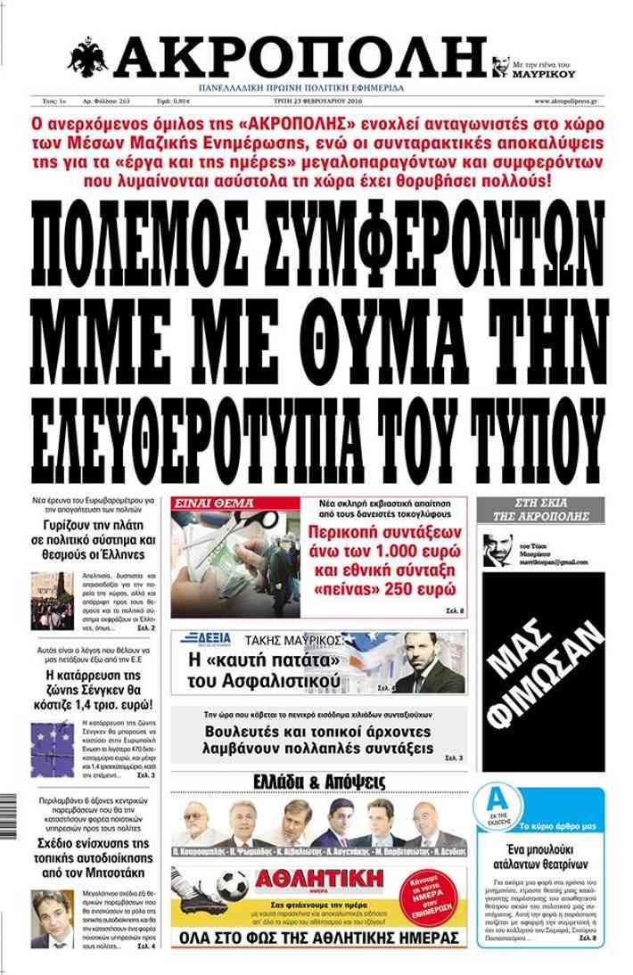 Το σημερινό πρωτοσέλιδο της εφημερίδας Ακρόπολη, στο οποίο δημοσιεύεται και άρθρο του Τάκη Μαυρίκου...