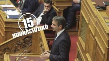 mitso_tsipras_vouli1