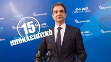 Kyriakos_Mitsotakis2