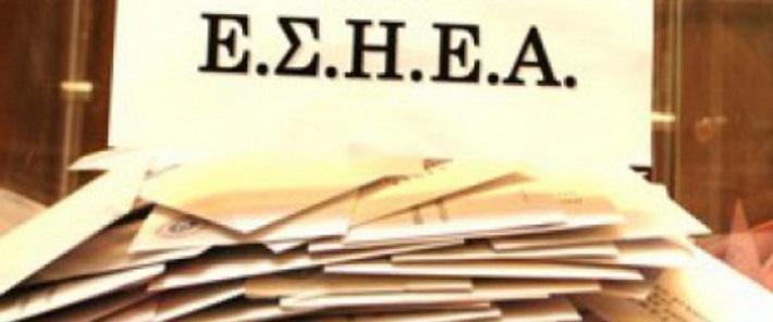 eshea