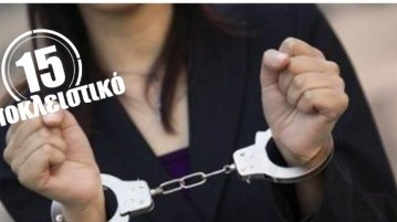 sdoe_gynaika