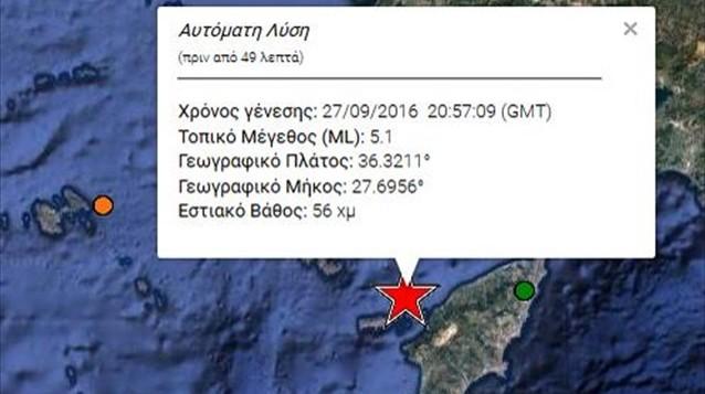 Σεισμός 5,1 Ρίχτερ ανοιχτά της Ρόδου
