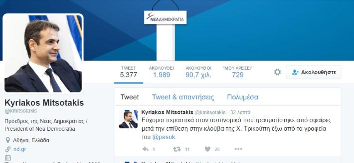 mitsotakis_tweet