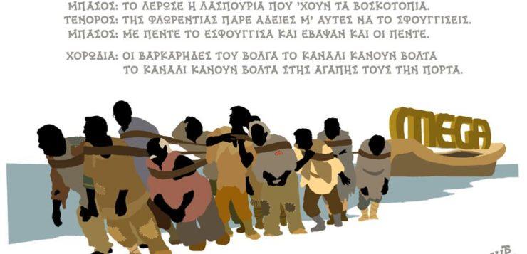To «κόλπο» του Σαββίδη για το Mega – Η επιστολή του στις τράπεζες